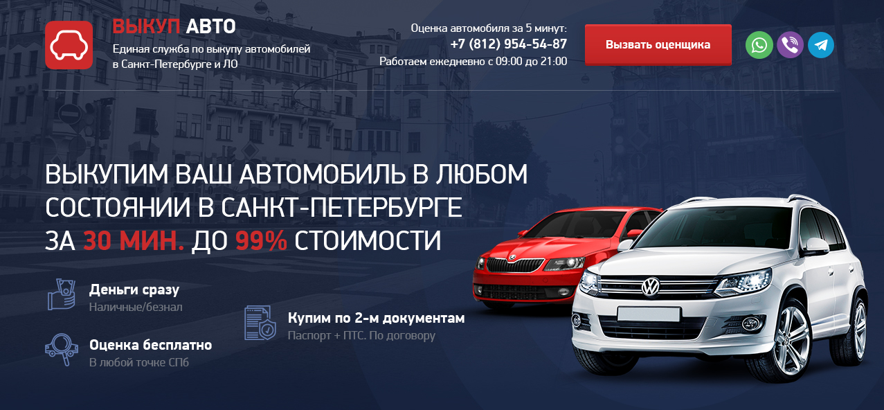 служба выкупа авто
